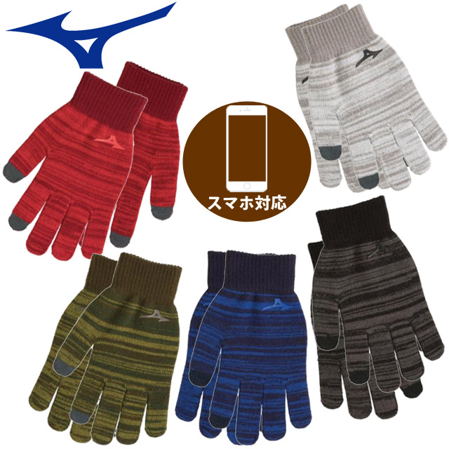 【2つまでメール便OK】ミズノ(mizuno) 手袋(スマホ対応のびのび)[ユニセックス] [32JY9504] ジュニアから大人まで 2019新製品