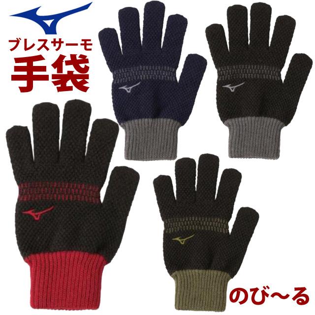 【2つまでメール便OK】ミズノ(mizuno) ブレスサーモ手袋(鹿の子のびのび)[ユニセックス] [32JY9600] 防寒 2019新製品