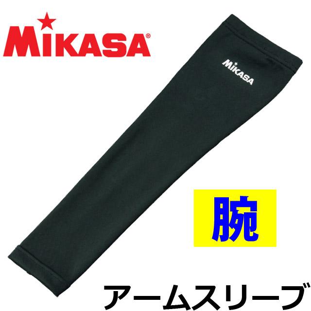 【2個までメール便OK】ミカサ(MIKASA) アームスリーブサポーター [AC-AS200-G] ユニセックス 男女兼用 1枚入り バレー 肘 上腕【2020新作】