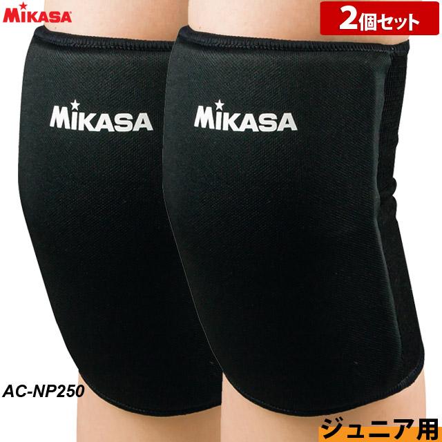 【1組までメール便OK】ミカサ(MIKASA) ひざサポーター ニーパッド [AC-NP250] ジュニア用 2枚セット 膝サポーター【2020新作】