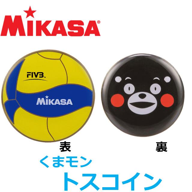 【10個までメール便OK】ミカサ(MIKASA) トスコイン くまモンVer. バレーボール用 [AC-TC200W-KM] 2020新作