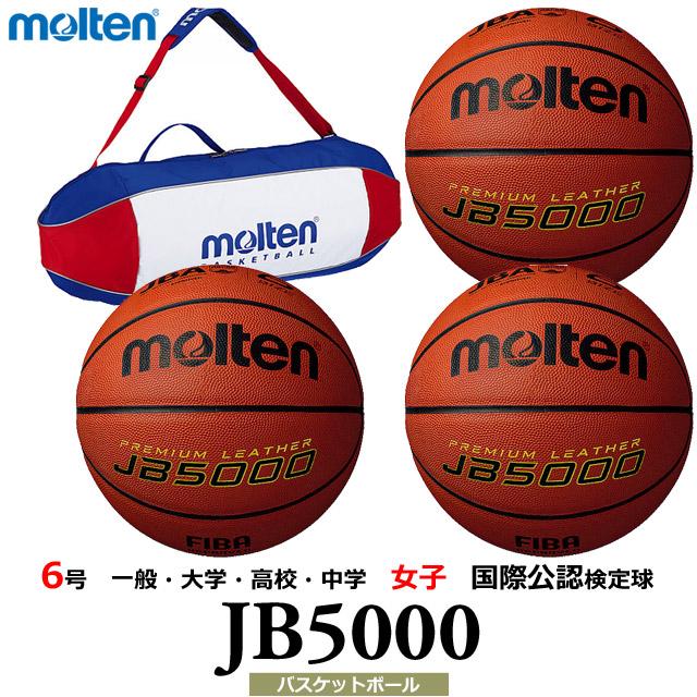 【送料無料】モルテン(molten) バスケットボール JB5000 3個 バック ネーム セット [B6C5000-3-N-BAG] 6号 一般・大学・高校・中学 女子 国際公認検定球(沖縄・離島は別途送料1,800円)