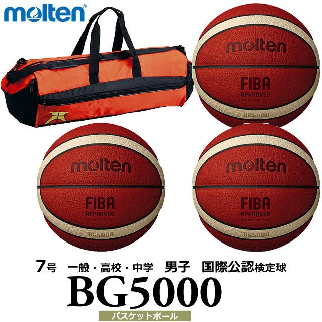 【送料無料】モルテン(molten) バスケットボール 3個 バック ネーム セット [B7G5000-3-N-BAG] 7号 一般・高校・中学 男子 国際公認検定球(沖縄・離島は別途送料1,800円)