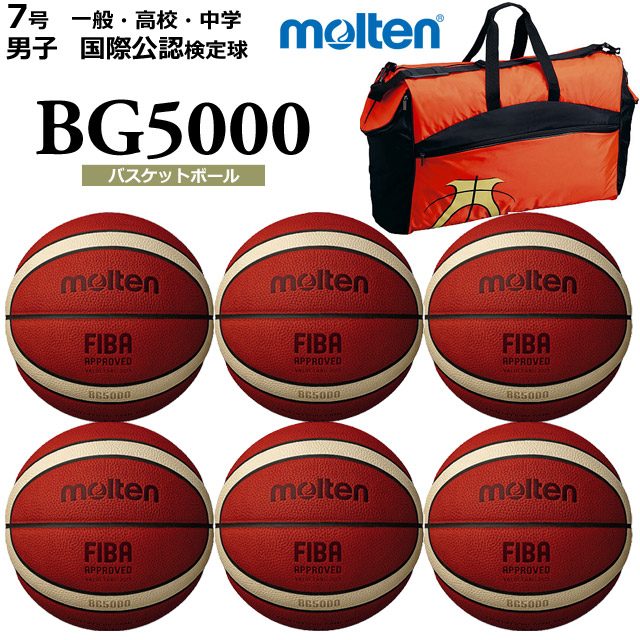 【送料無料】モルテン(molten) バスケットボール 6個 バック ネーム セット [B7G5000-6-N-BAG] 7号 一般・高校・中学 男子 国際公認検定球(沖縄・離島は別途送料1,800円)
