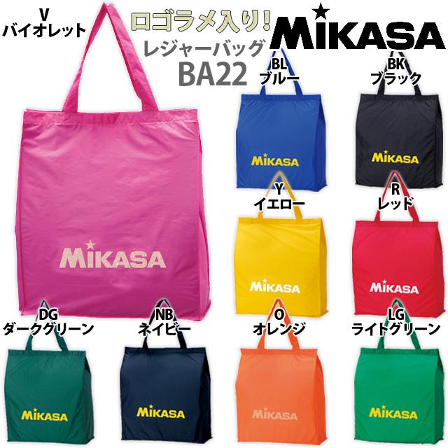 【2個までメール便OK】ミカサ(MIKASA) レジャーバッグ [BA22] ミカサバッグ ミカサバック ミカサかばん ミカサ鞄 即納