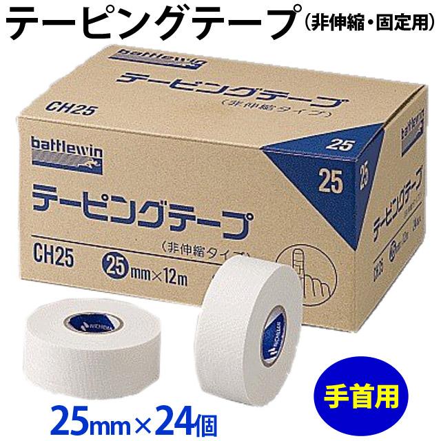 【手首用】テーピングテープ(非伸縮・固定用)/箱売り25mm×24個入り