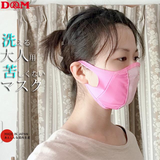 【2個までメール便OK】ディーエム(D&M) スポーツマスク 夏用 ランナーマスク [DM1905] ランニングマスク 大人用 苦しくない 呼吸しやすい おすすめ 立体設計【2020新作】