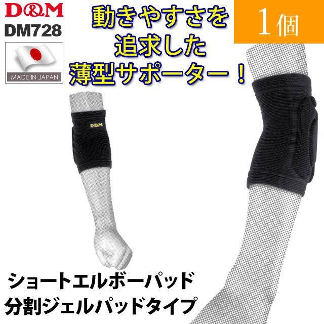【2個までメール便OK】D&M バレーボール 肘サポーター ショートエルボーパッド分割ジェルパッドタイプ [DM728] ブラック 1個入 日本製