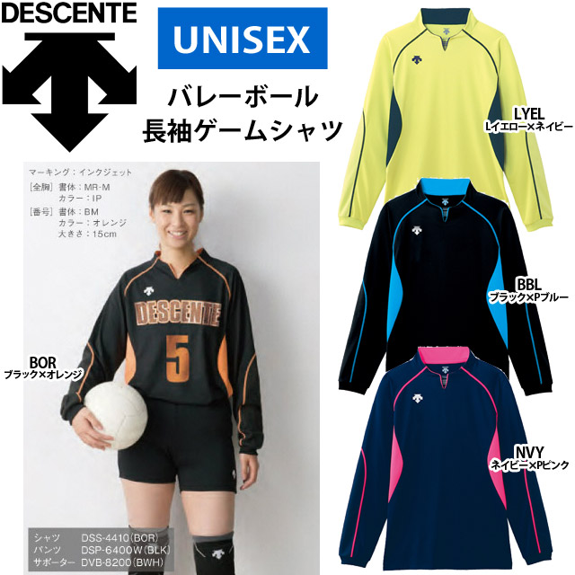 デサント(DESCENTE) バレーボール 長袖ゲームシャツ DSS-4410 男女兼用 ユニセックス