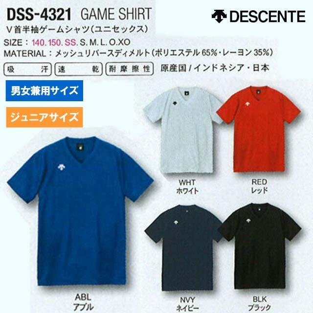 デサント半そでゲームシャツ/DSS4321(男女兼用サイズ)ジュニアサイズ有