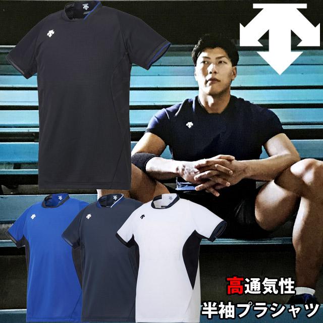 【1枚までメール便OK】デサント(DESCENTE) バレーボール練習着 半袖プラクティスTシャツ(ユニセックス) [DVB-5929] 2019新作