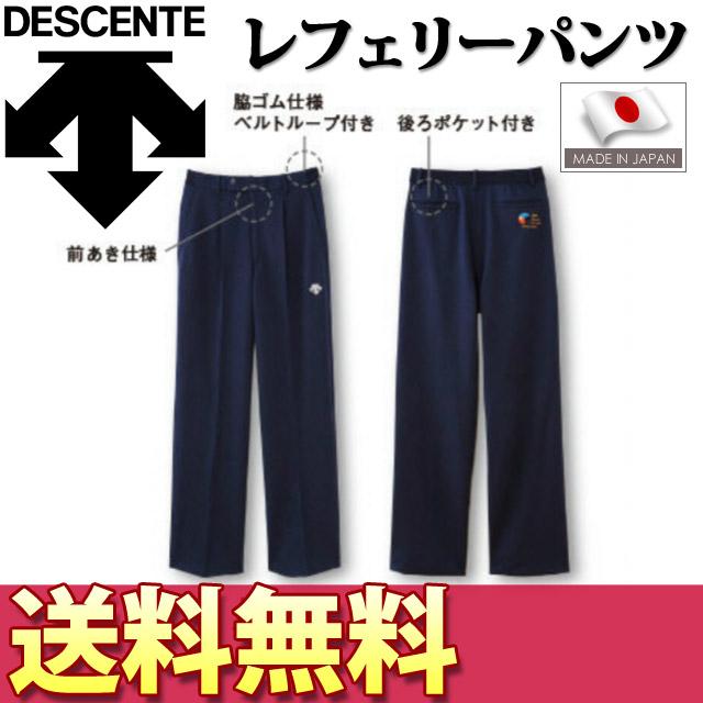 【送料無料】デサント(DESCENTE) バレーボール レフェリーパンツ [DVB-940PA] 新作