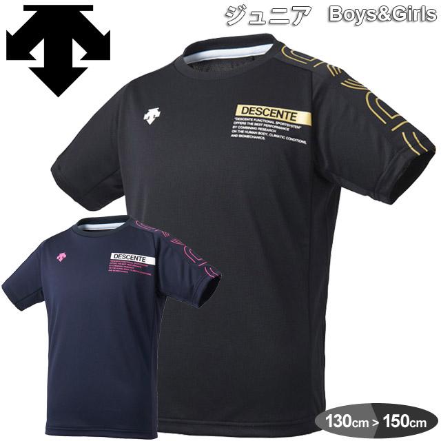 【1枚までメール便OK】デサント(DESCENTE) 半袖 バレーボールウェア ジュニアプラクティスシャツ [DVJQJA51] キッズサイズ対応 男女兼用 2021新作