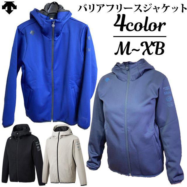 【送料無料】デサント(DESCENTE) ウェア バリアフリースジャケット [DX-C1163] 男女兼用(メンズ レディース ユニセックス) デサントフリースパーカー【2022新作】