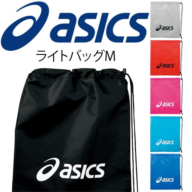 【1個までメール便OK】アシックス(asics) ライトバッグM [EBG441] スポーツバッグ