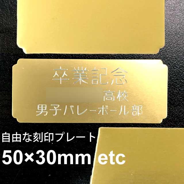 自由に印字できる刻印プレート/KOKUIN01