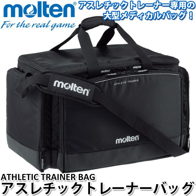 モルテンアスレチックトレーナーバッグ[KT0040]幅51cm×高さ31cm×奥行34cm