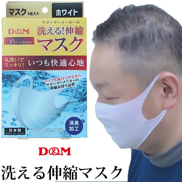 【メール便OK】D&M(ディーアンドエム) サポーターメーカーの洗える伸縮マスク [109431] ホワイト【即日発送】