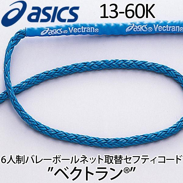 アシックス(asics) 6人制バレーボールネット取替ロープ ベクトラン [13-60K] 長さ15m