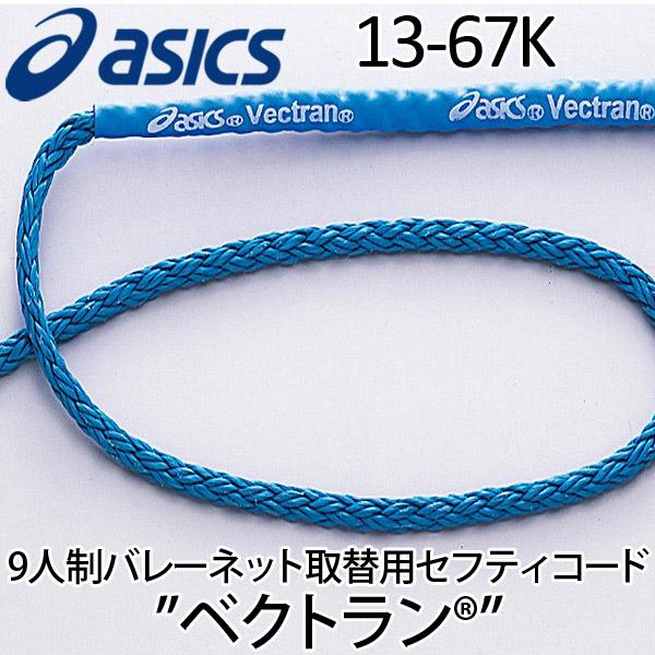 """アシックス(asics) 9人制バレーネット取替用セフティコード """"ベクトラン""""13-67K 長さ16.8m"""
