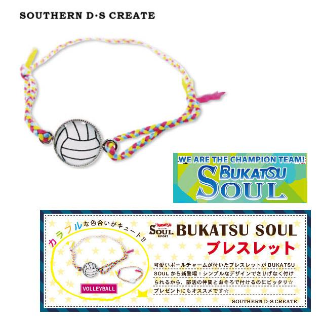 【メール便OK】サザン BUKATSU SOULブレスレット(バレーボール) [15124-5] 部活のおまもりに!プレゼントに!
