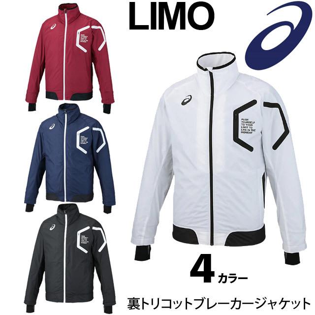 【2018新作】アシックス(asics) LIMO 裏トリコットウィンドブレーカージャケット [2031A254] トレーニングウェア