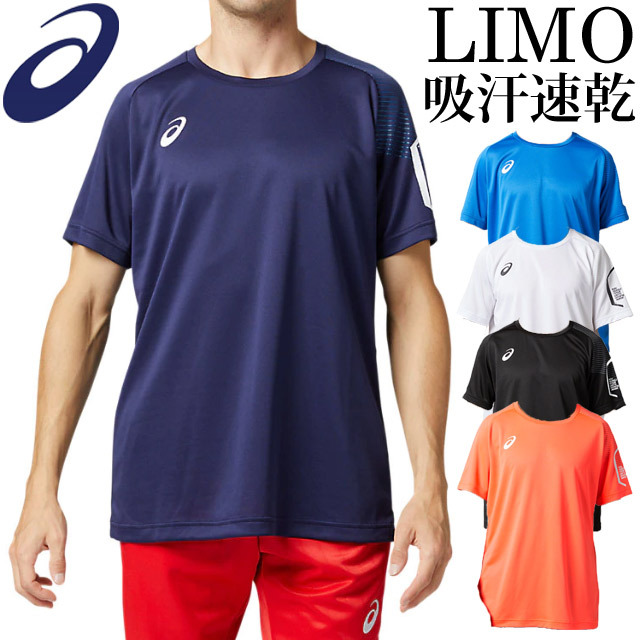 【1枚までメール便OK】アシックス(asics) トレーニング LIMO ドライショートスリーブトップ [2031B203] 2020新作