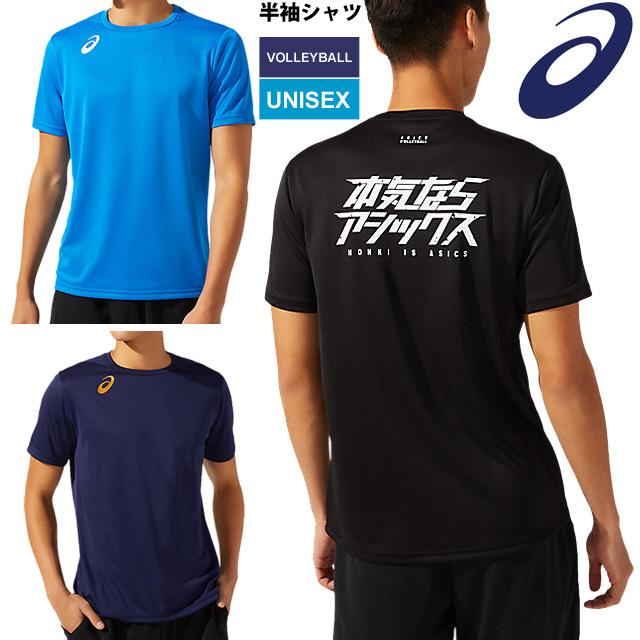 【1枚までメール便OK】アシックス(asics) バレーボールプラクティスシャツ ユニセックス(男女兼用) [2051A270A]「本気ならアシックス」 半袖 Tシャツ 練習着【2021新作】