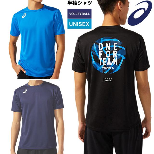 【1枚までメール便OK】アシックス(asics) バレーボールプラクティスシャツ ユニセックス(男女兼用)[2051A270B]「ONE FOR TEAM」半袖 Tシャツ 練習着【2021新作】
