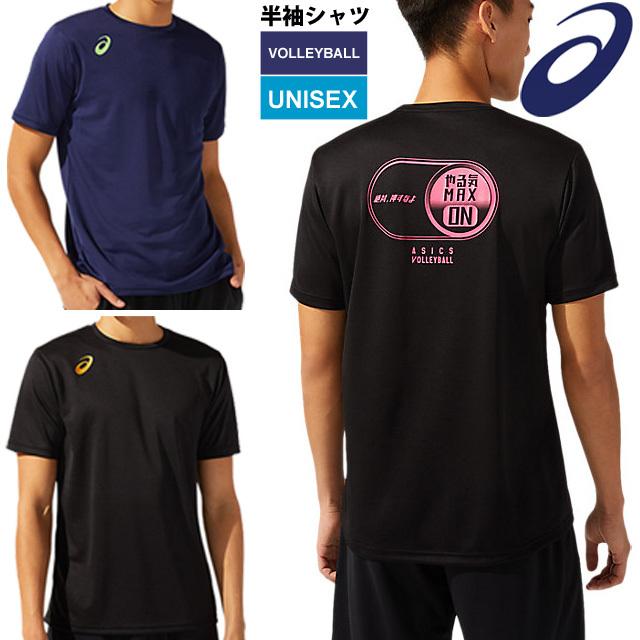 【1枚までメール便OK】アシックス(asics) バレーボールプラクティスシャツ ユニセックス(男女兼用)[2051A271]「やる気スイッチ」半袖 Tシャツ 練習着【2021新作】