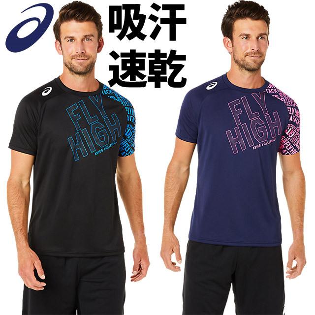【1枚までメール便OK】アシックス(asics) バレーボール 半袖Tシャツ ショートスリーブトップ [2051A297-001-400] トレーニングウェア【2021新作】