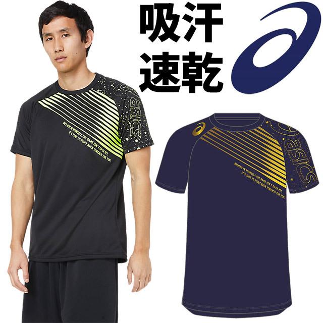 【1枚までメール便OK】アシックス(asics) バレーボール 半袖Tシャツ ショートスリーブトップ [2051A297-002-401] トレーニングウェア【2021新作】
