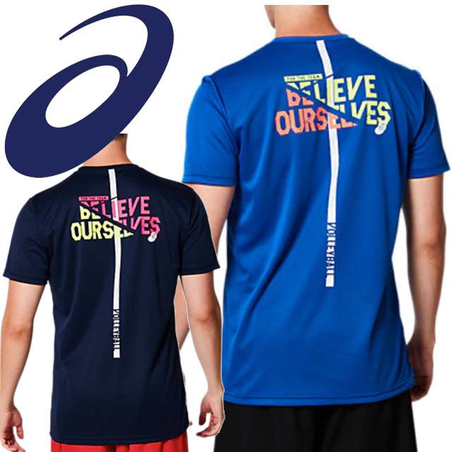 【1枚までメール便OK】アシックス(asics) バレーボール Tシャツ ショートスリーブトップ BELIEVE OURSELVES [2053A046B] 新作