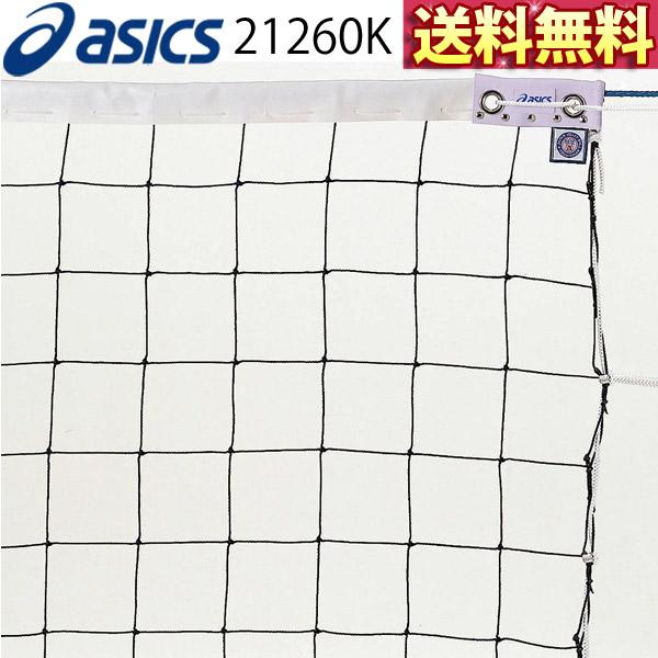 送料無料!アシックス(asics) 6人制バレーボールネット 21260K ネット部分9.5m ロープ(ベクトラン)15m