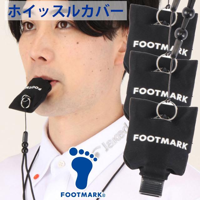 【メール便OK】FOOTMARK(フットマーク) コロナ 審判 飛沫防止用カバー お得な3個セット [3000023-3SET] 2021新作