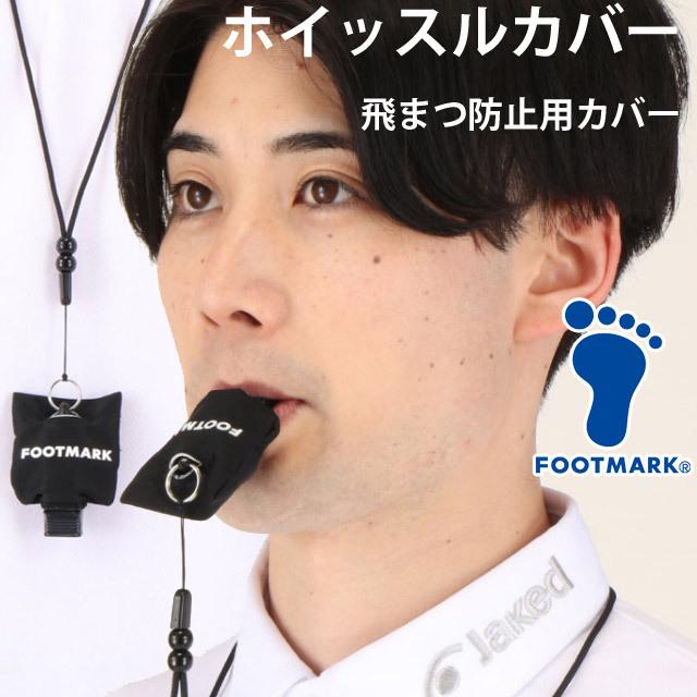【3枚までメール便OK】FOOTMARK(フットマーク) コロナ 審判 飛沫防止用カバー ホイッスルカバー [3000023] 2021新作