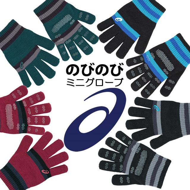 【2組までメール便OK】アシックス(asics) ミニグローブ [3033A068] 手袋 防寒 子供から大人まで!のびのびフリーサイズ 新作