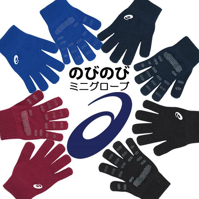 【2組までメール便OK】アシックス(asics) ミニグローブ [3033A071] 手袋 防寒 子供から大人まで!のびのびフリーサイズ 新作