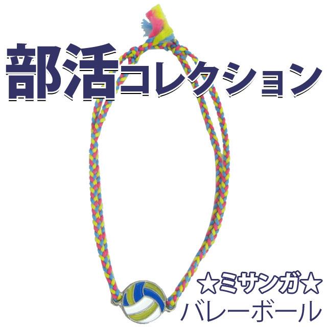 【2個までメール便OK】サザン 部活ミサンガ(バレーボール) バレー部のお守りに!