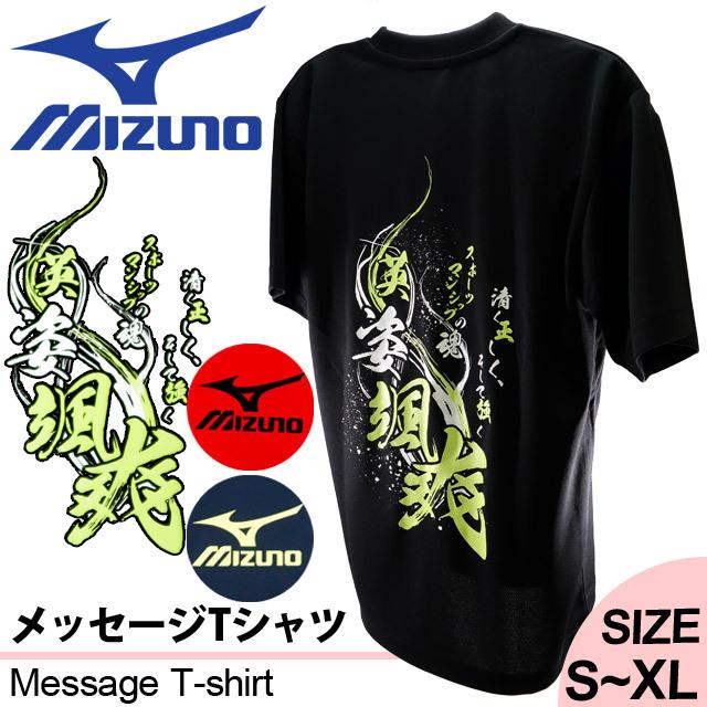 ミズノバレーボール限定文字入りTシャツ[32JAE704]2017新作