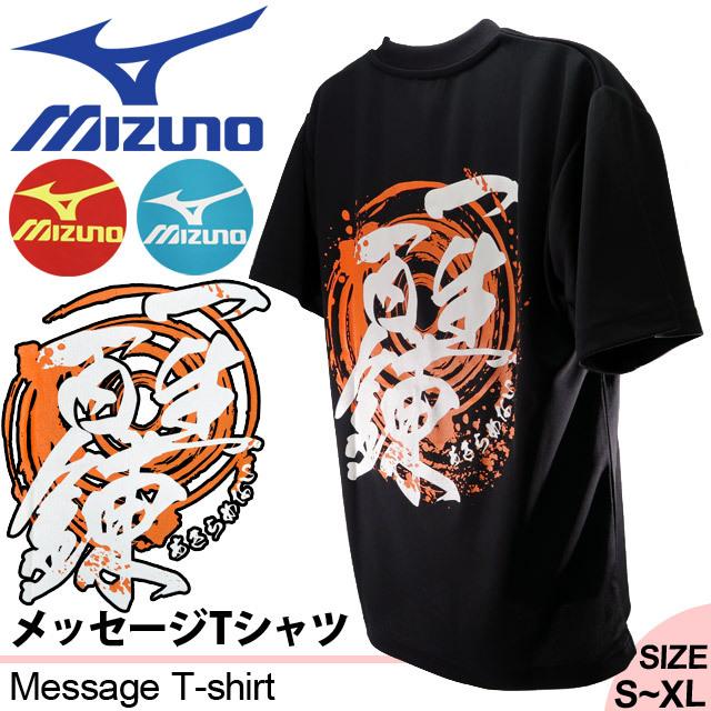 ミズノバレーボール限定文字入りTシャツ[32JAE705]2017新作