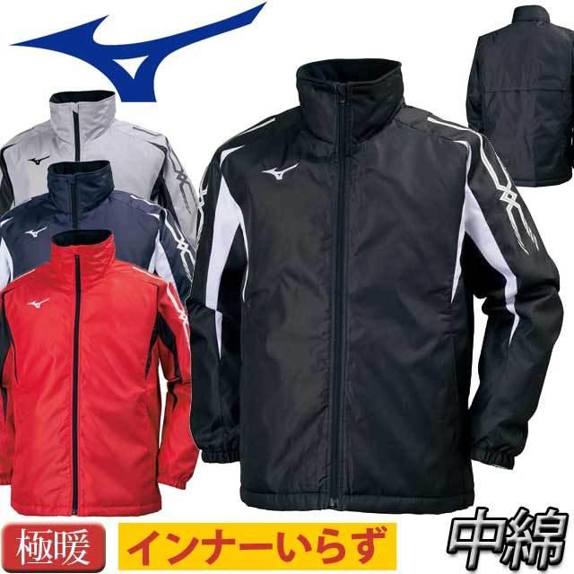 【送料無料】ミズノ(mizuno) ウインドブレーカー 中綿ウォーマーシャツ [32JE7553] バレーボール 上