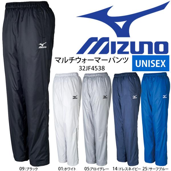 ミズノ(mizuno) マルチウォーマーパンツ ウインドブレーカー 32JF4538 ユニセックス