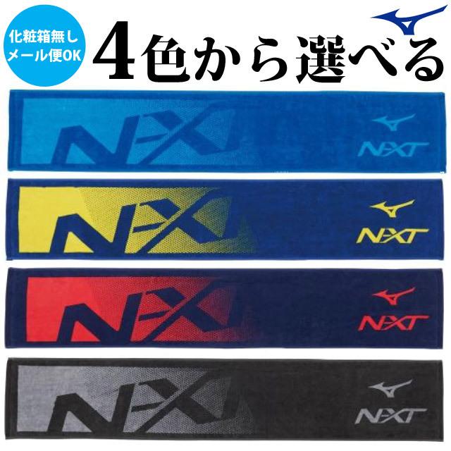 【1枚までメール便OK】ミズノ(mizuno) スポーツタオル 今治製:N-XT マフラータオル(箱入り) [32JY0104] 34×83cm フェイスタオルより長くて幅狭