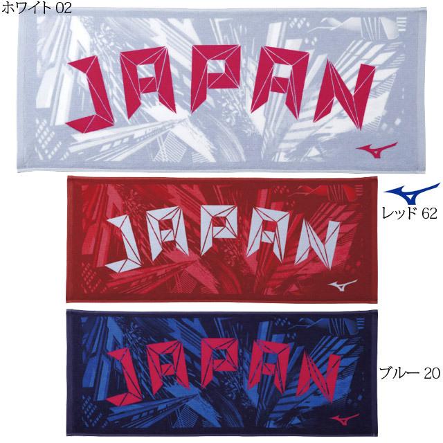 【1枚までメール便OK】ミズノ(MIZUNO) スポーツタオル JAPAN柄ロゴ入りフェイスタオル [32JY0505] ヒノトリカラーシューズとコラボデザイン(メール便送付の場合は化粧箱が付きません)