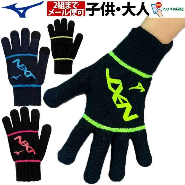 【2組までメール便OK】ミズノ(MIZUNO) のびのび手袋 N-XT 手袋(タッチパネル対応)[32JY0607] フリーサイズ【2020新商品】