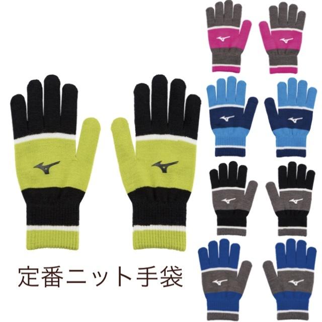 【2つまでメール便OK】ミズノ(mizuno) 手袋(のびのび)[ユニセックス] [32JY1502] 防寒【2021新作】