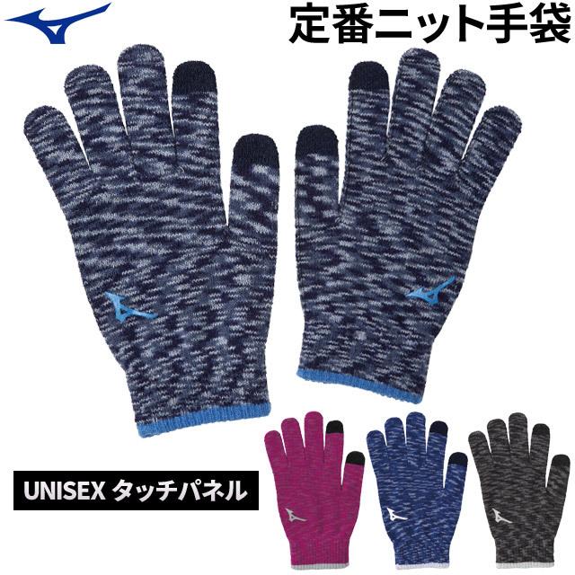 【2枚までメール便OK】ミズノ(mizuno) スポーツ 手袋(タッチパネル対応) [32JY1504] スマホ対応 ランニング【2021新作】