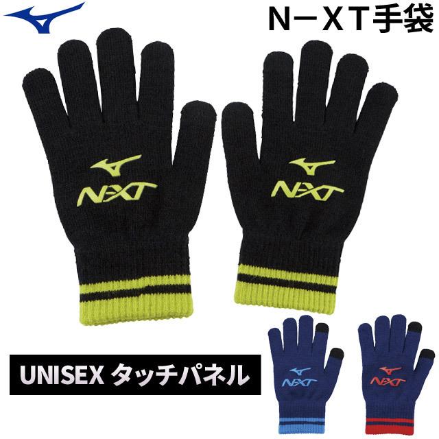 【2つまでメール便OK】ミズノ(mizuno) スポーツ N-XT手袋(タッチパネル対応) [32JY1607] スマホ対応 ランニング【2021新作】