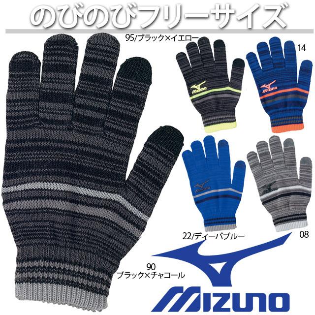ミズノ手袋「ニットグラブ(のびのび)」[32JY7504]子供から大人まで着用できるフリーサイズ【2017】